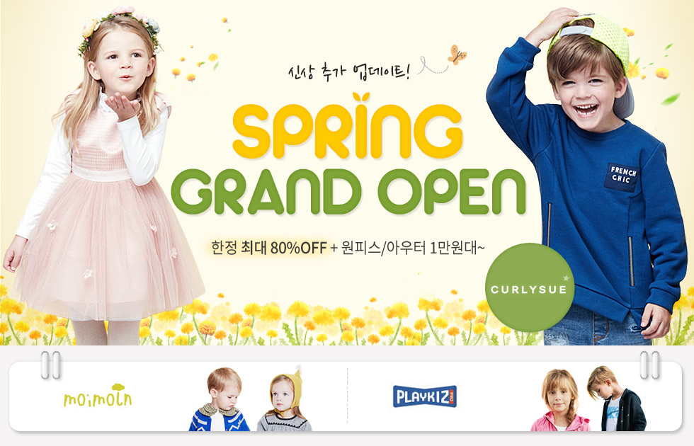 SPRING GRAND OPEN