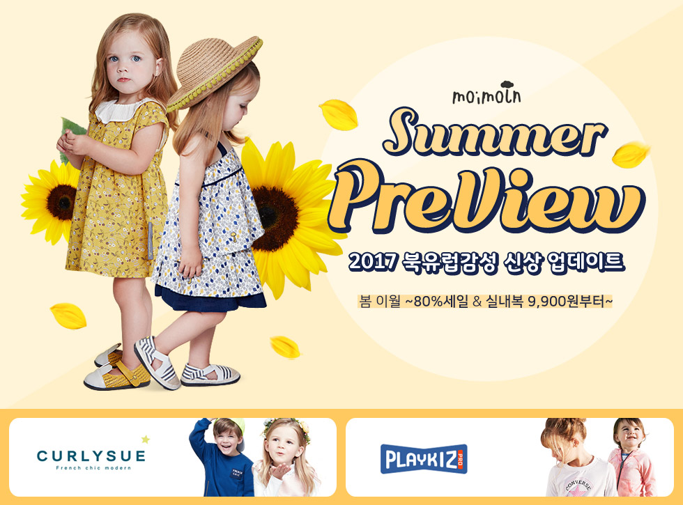 SummerPreview