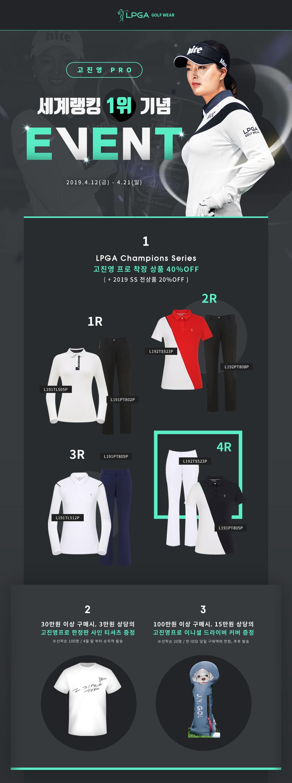 LPGA 고진영 프로 세계랭킹 1위 기념 이벤트