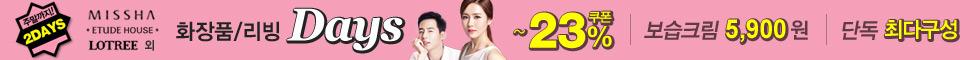 화장품/리빙 DAYS ~23% 쿠폰 보습크림 5,900원 단독 최다구성