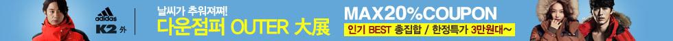 날씨가 추워져쪄! 다운점퍼 OUTER 대전 MAX 20% COUPON 인기 BEST 총집합