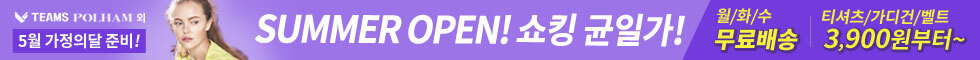 SUMMER 오픈! 쇼킹 균일가! 월/화/수 무료배송 / 티셔츠/가디건/벨트 3,900원부터~ border