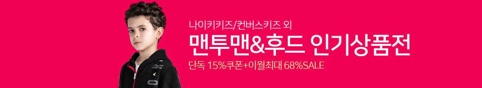 맨투맨&후드 인기상품전
