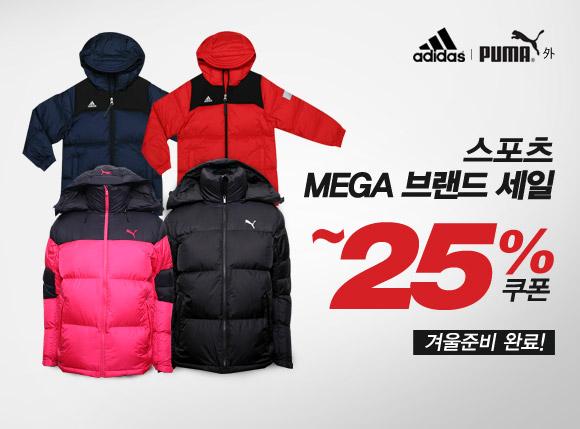 스포츠 MEGA 브랜드 세일
