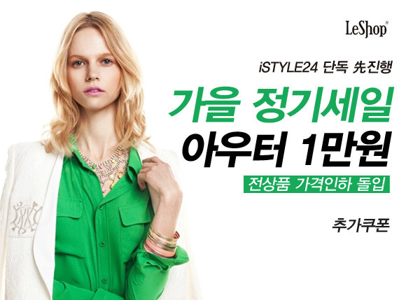 iSTYLE24 단독 先진행
