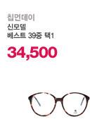 패션슈즈/잡화 행사5