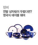 리빙/가구/마트 행사3