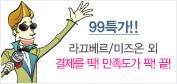 [99특가] 특가가 팍! 행복이 끝!