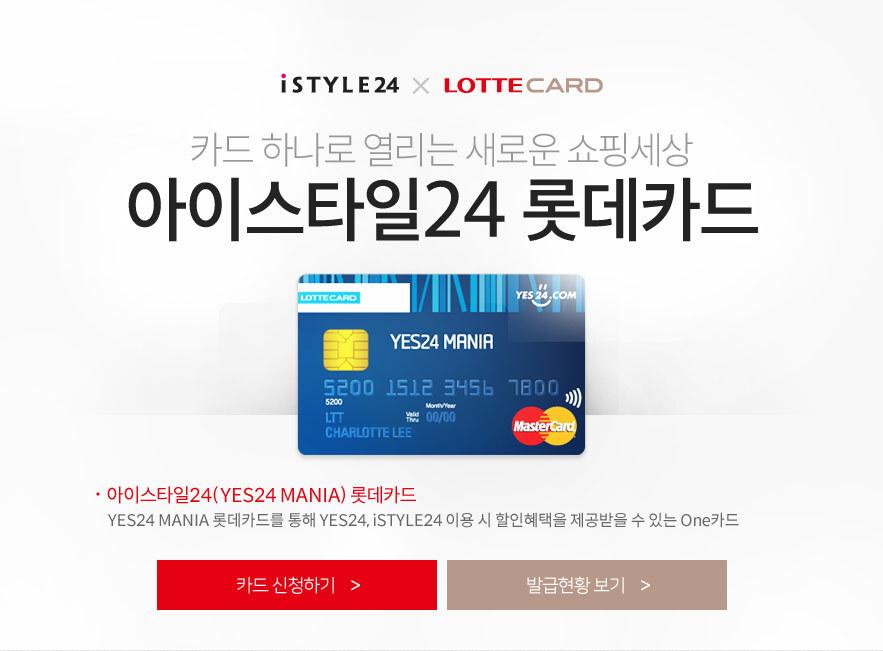 카드 하나로 열리는 새로운 쇼핑세상 아이스타일24 롯데카드