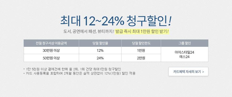 최대 12~24% 청구할인!