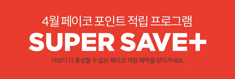 페이코 SUPER SAVE