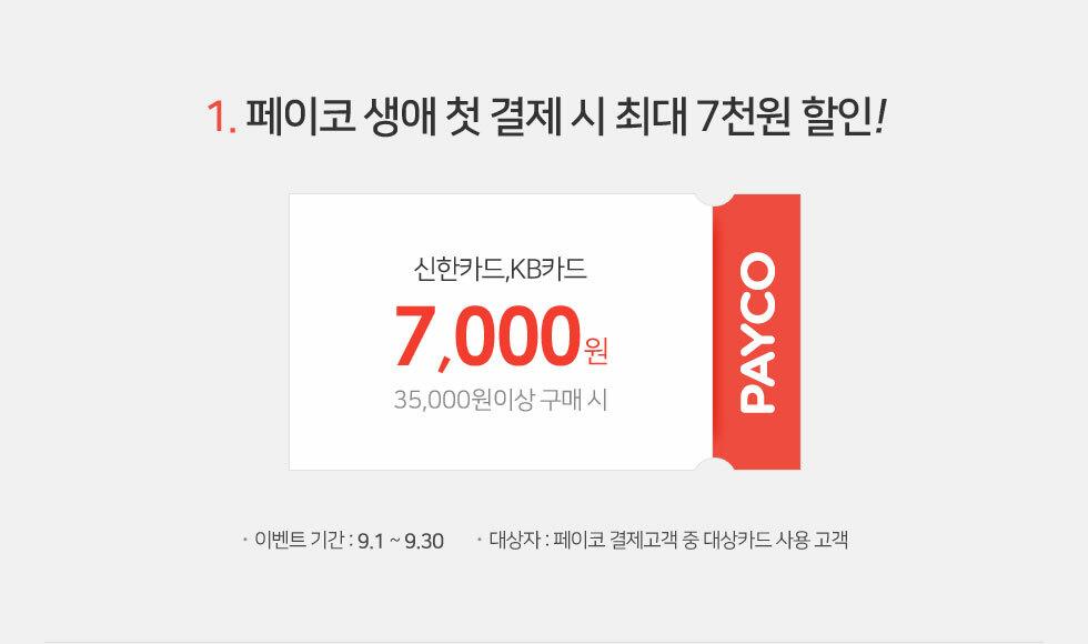 페이코 생애 첫 결제 시 최대 7천원 할인