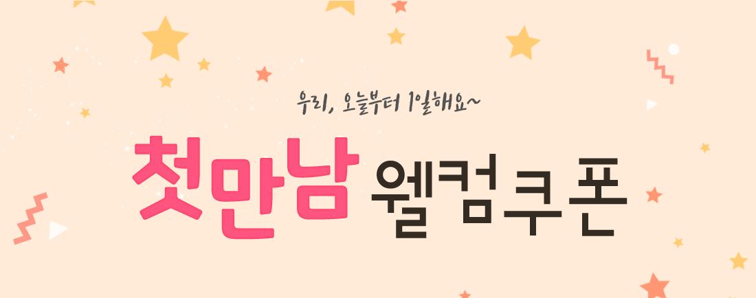 첫만남 웰컴쿠폰 / 09.18~09.30