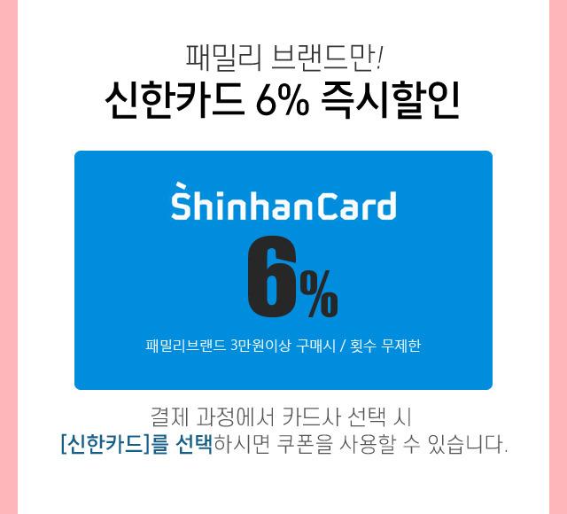 신한카드 6% 즉시할인