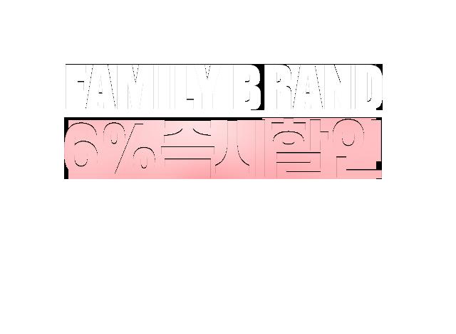 FAMILY BRAND 신한카드 6% 즉시할인