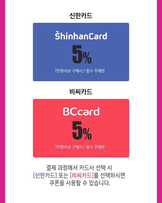 신한카드 5%, 비씨카드 5%