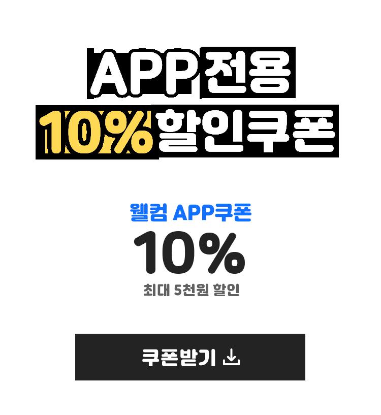 10% 쿠폰