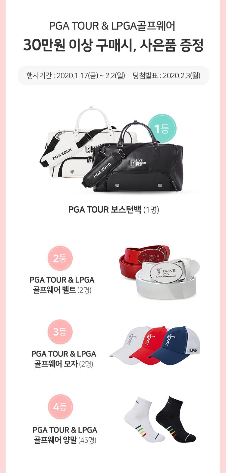 PGA TOUR & LPGA 골프웨어 30만원 이상 구매시, 사은품 증정