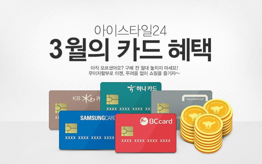 아이스타일24 3월의 카드 혜택