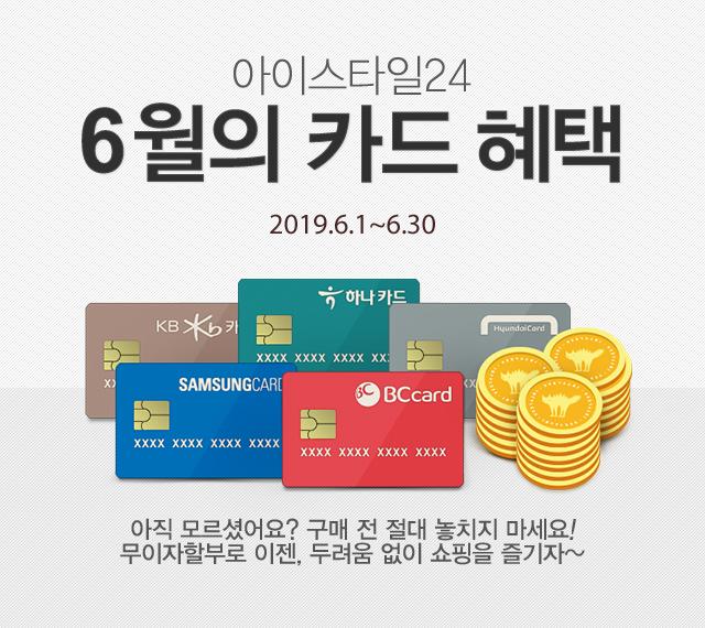 아이스타일24 5월의 카드 혜택