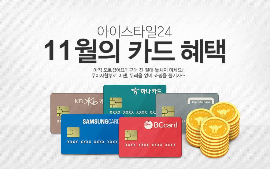 아이스타일24 11월의 카드 혜택
