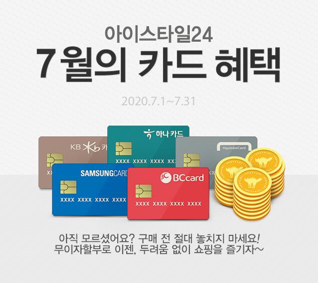 아이스타일24 8월의 카드 혜택