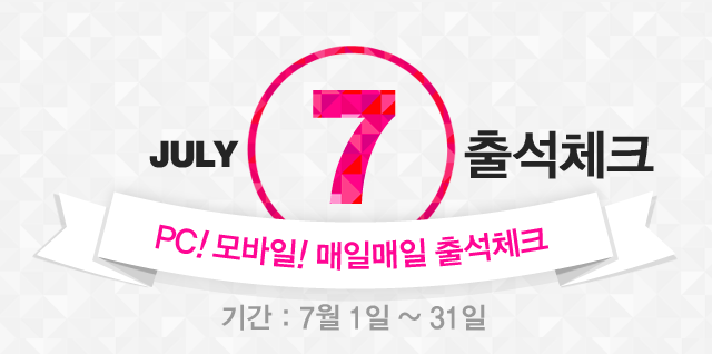 7월 출석체크