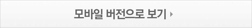 모바일웹으로 이동