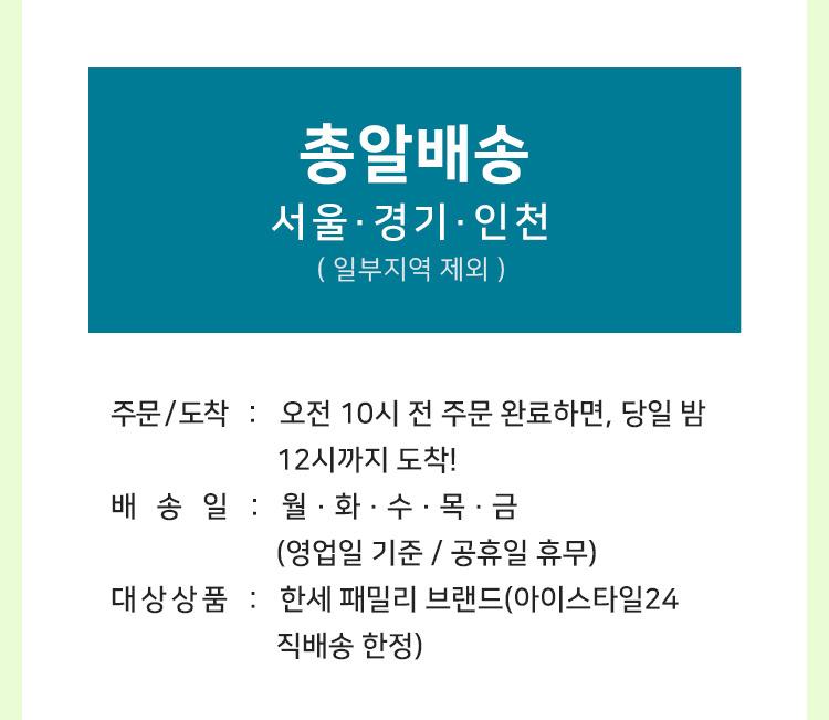 총알배송 서울/경기/인천