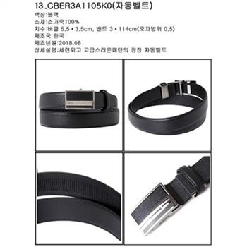 [카운테스마라]비지니스 남성정장 벨트 9종 택1