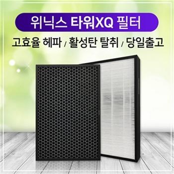 위닉스 타워XQ500 공기청정기 ATXH593-HWK필터 2SET[굿럭]