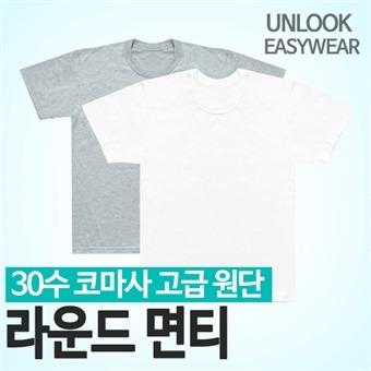 30수 무지 기본 라운드 빅사이즈 반팔 면 티셔츠