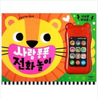 [애플비북스] 사랑 퐁퐁 전화 놀이 : 휴대 전화 사운드북