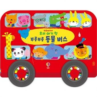 [어스본코리아] 우리 아기 첫 부릉부릉 동물버스 [보드북]