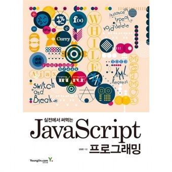 [영진닷컴] 실전에서 써먹는 JavaScript 프로그래밍