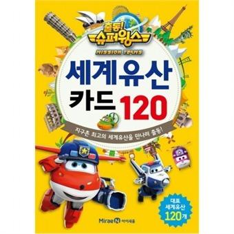 [아이세움] 출동! 슈퍼윙스 세계유산 카드120