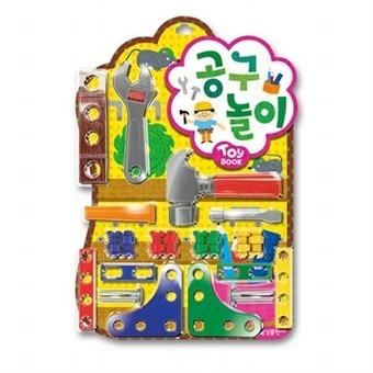 [삼성출판사] 공구놀이 (Toy Book(토이북)) [양장]