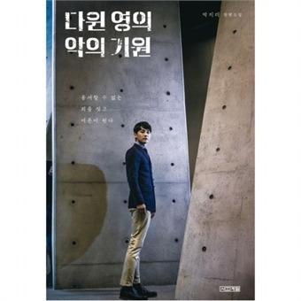 [사계절] 다윈 영의 악의 기원 : 박지리 장편소설
