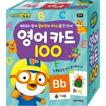 [키즈아이콘] 뽀롱뽀롱 뽀로로 영어 카드 100 : 뽀로로와 함께 알파벳과 파닉스를 한 번에!