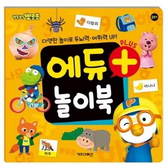 [키즈아이콘] 뽀로로 에듀 플러스 놀이북