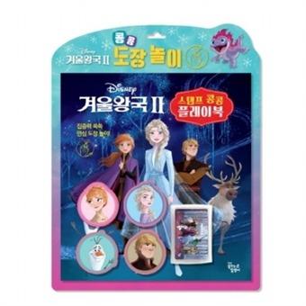 [꿈꾸는달팽이] 디즈니 겨울왕국 2: 스탬프 콩콩 플레이북