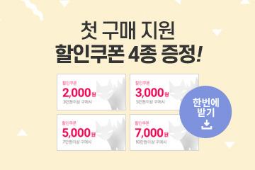 아이스타일24 첫 구매시 할인쿠폰 4종 증정!